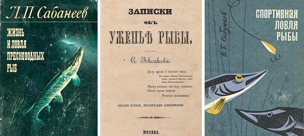 Фото книг о рыбной ловле