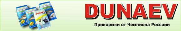 shop_fishing_kz_sites_default_files_catalog_images_dunaev_jpg_a409f3eabc13c106e73b55e04ed8b87e.jpg