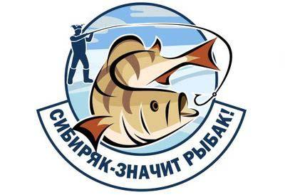 девиз рыболовного клуба