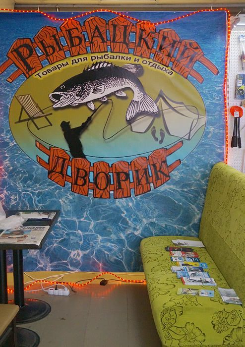 рыбацкий патио магазин