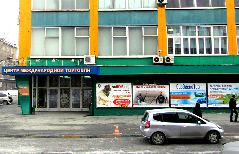 крупный рыболовный магазин в новосибирске