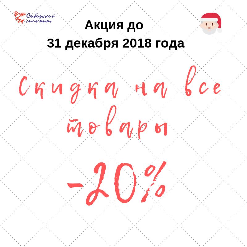 """Интернет-магазин """"Сибирский спиннинг"""" (г. Новосибирск)"""