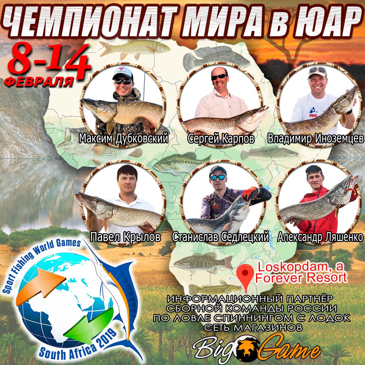"Чемпионат мира ""Fishing World Games 2019"""