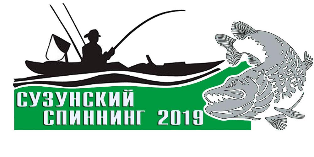 Сузунский спиннинг 2019 (01 июня 2019)
