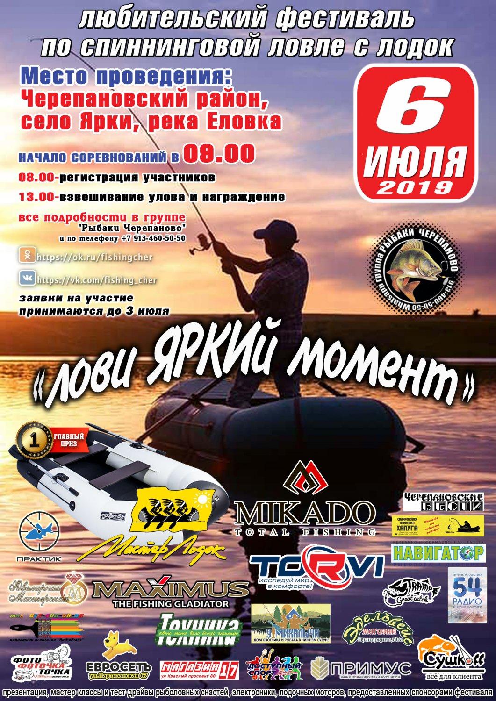 Любительский фестиваль по спиннинговой ловли с лодок  «лови ЯРКИЙ момент 2019»