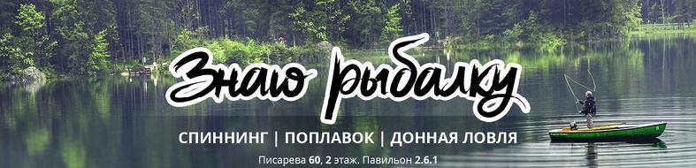 Кубок НСО по ловле спиннингом с берега (6-7 июля 2019)