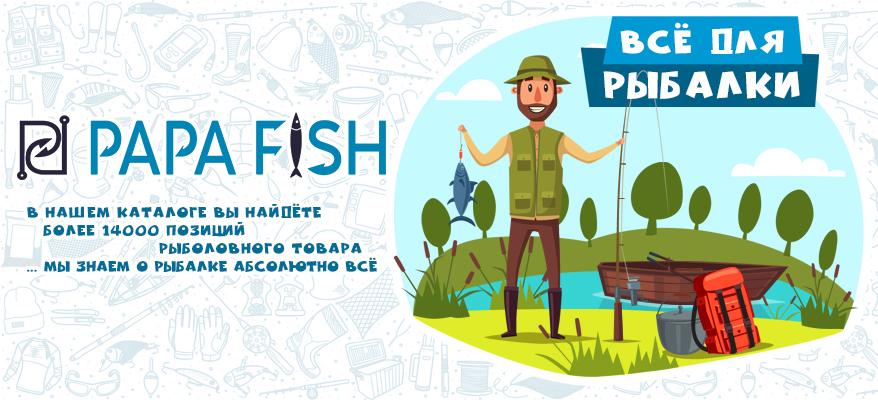 Рыболовный интернет-магазин PapaFish.ru