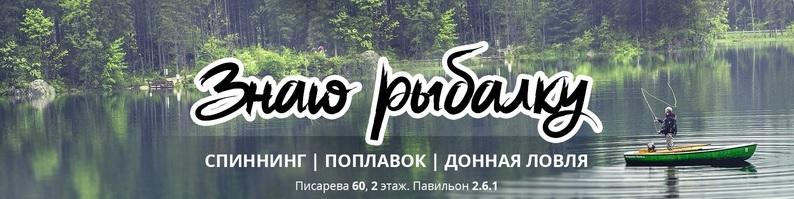 Чемпионат НСО по ловле спиннингом с берега (03-04 августа)