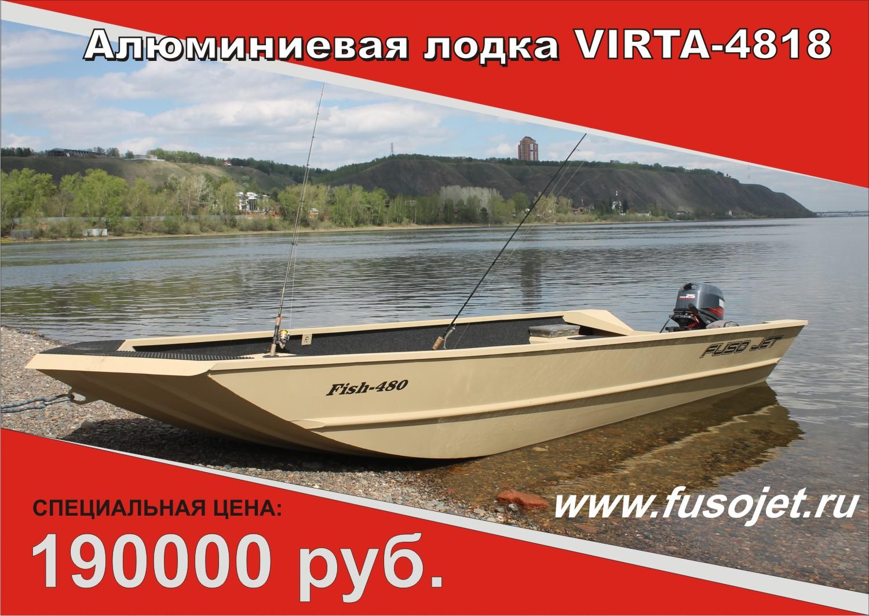 Алюминиевая лодка ТУМАН 490 FusoJet Красноярск
