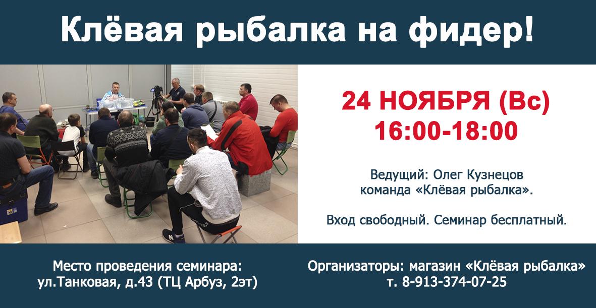 """""""Клевая рыбалка на ФИДЕР."""" Семинар для начинающих и любителей. 24.11.19 в 16:00."""