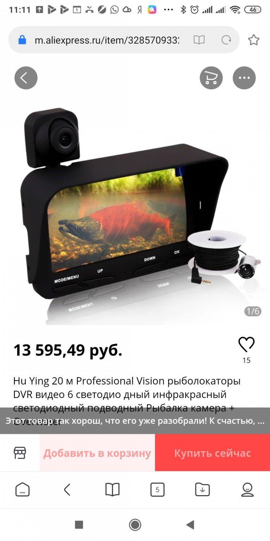 Продам подводную камеру