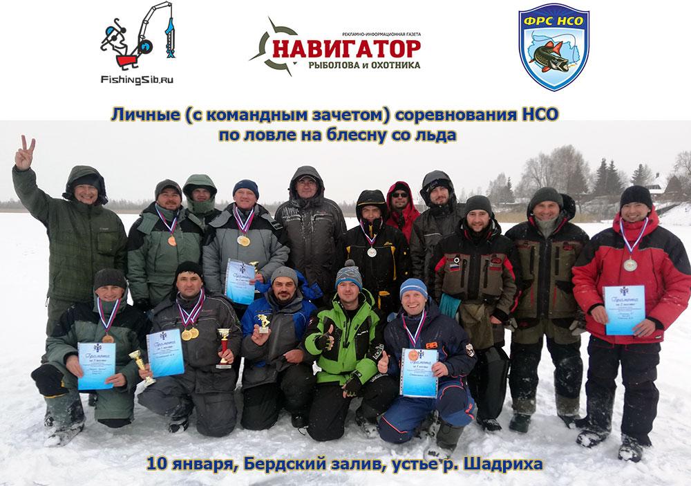 Личные (с командным зачетом) соревнования Новосибирской области по ловле на блесну со льда в общей зоне