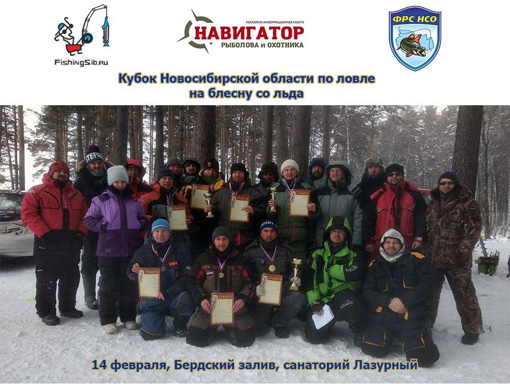 Кубок Новосибирской области по ловле на блесну со льда