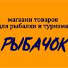РЫБАЧОК.54