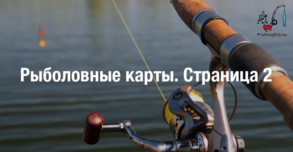 Рыбалка в Новосибирской области и в городе: места и особенности
