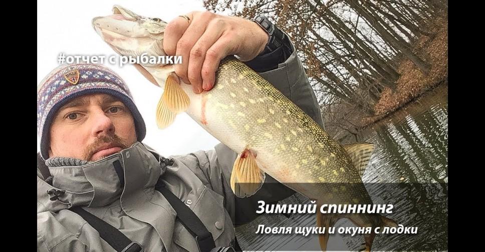 рыбалка спиннинг щука судак