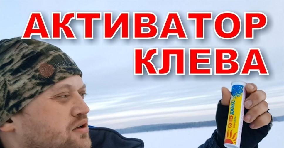 активатор клева новосибирск